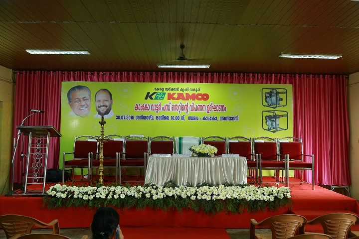KAMCO Pumpset Inauguration by Minister